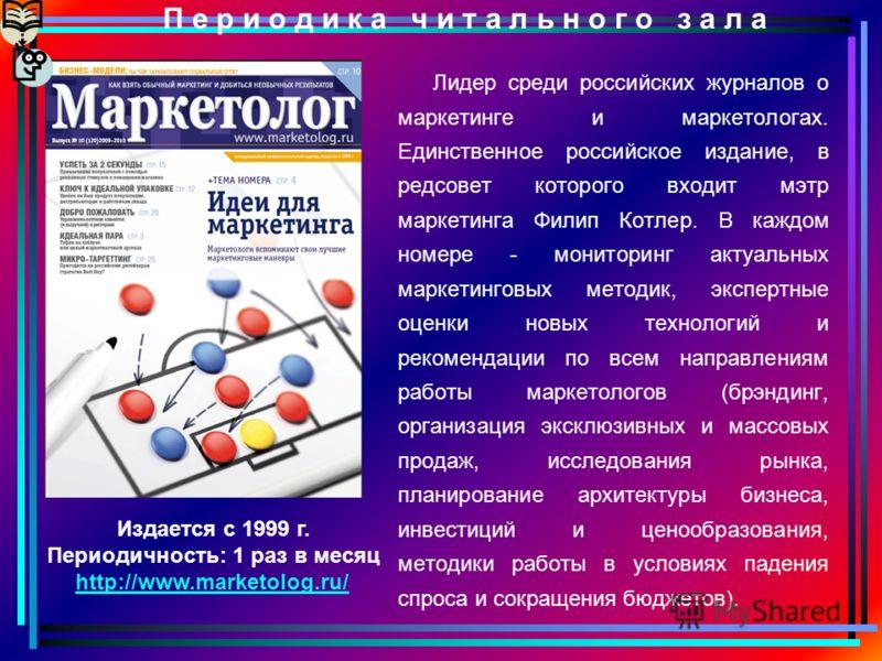 Лидер среди российских журналов о маркетинге и маркетологах. Единственное российское издание, в редсовет которого входит мэтр маркетинга Филип Котлер. В каждом номере - мониторинг актуальных маркетинговых методик, экспертные оценки новых технологий и
