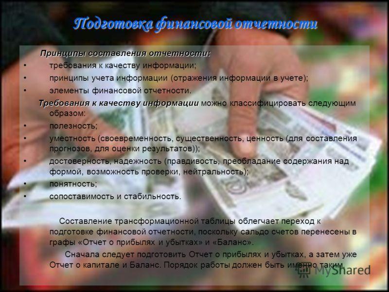 Подготовка финансовой отчетности Принципы составления отчетности: требования к качеству информации; принципы учета информации (отражения информации в учете); элементы финансовой отчетности. Требования к качеству информации Требования к качеству инфор