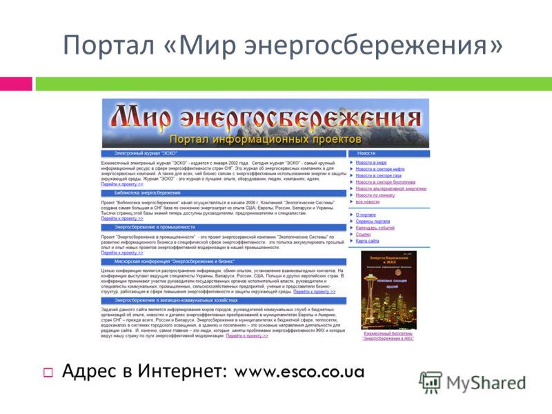 Портал « Мир энергосбережения » Адрес в Интернет: www.esco.co.ua