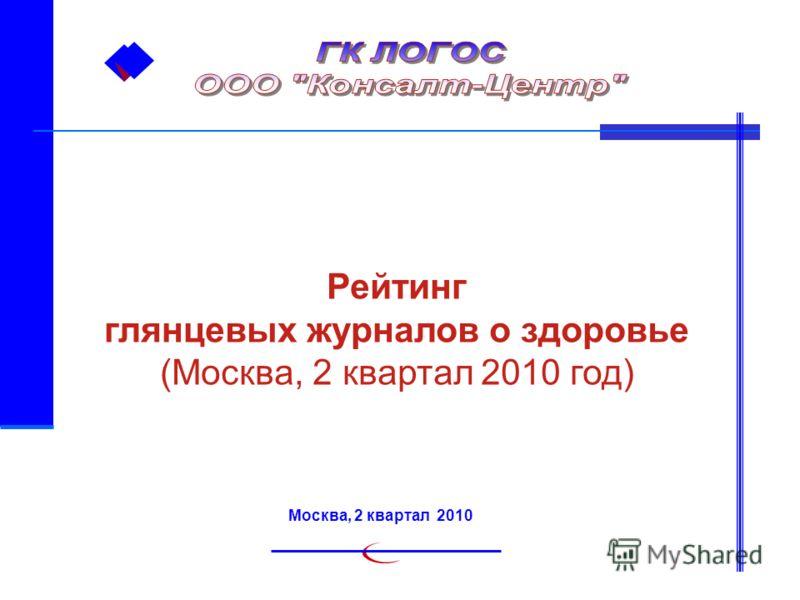 Рейтинг глянцевых журналов о здоровье (Москва, 2 квартал 2010 год) Москва, 2 квартал 2010