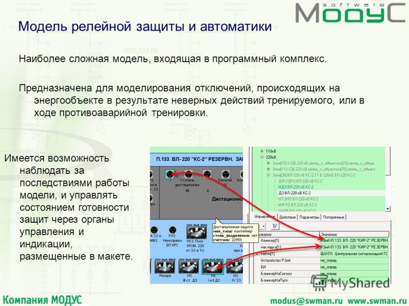 Модель релейной защиты и автоматики Наиболее сложная модель, входящая в программный комплекс. Предназначена для моделирования отключений, происходящих на энергообъекте в результате неверных действий тренируемого, или в ходе противоаварийной тренировк