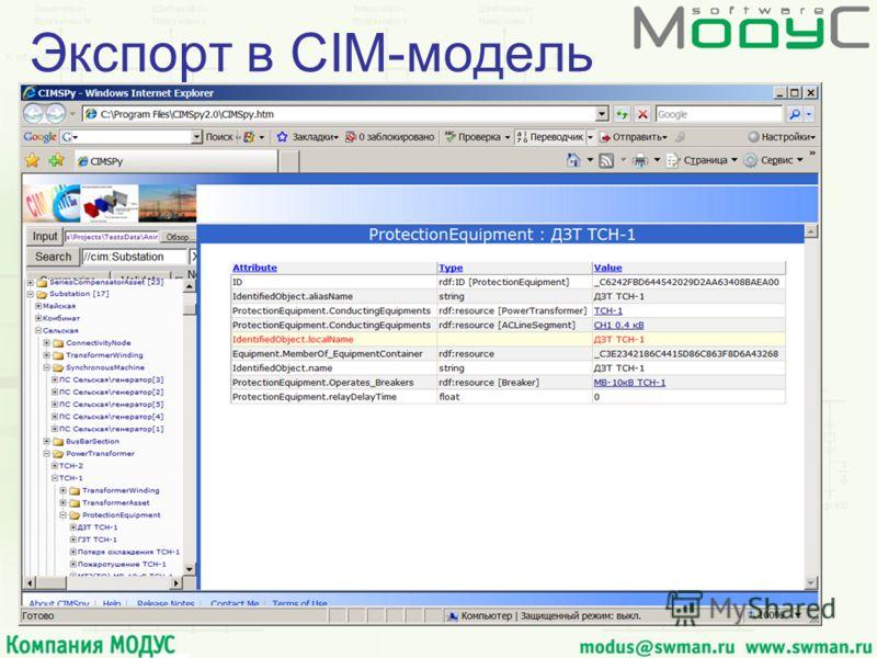 Экспорт в CIM-модель