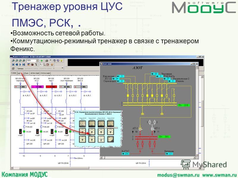 Тренажер уровня ЦУС ПМЭС, РСК,. Возможность сетевой работы. Коммутационно-режимный тренажер в связке с тренажером Феникс.