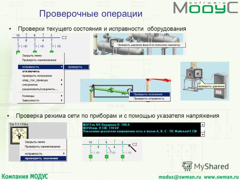 Проверочные операции Проверки текущего состояния и исправности оборудования Проверка режима сети по приборам и с помощью указателя напряжения