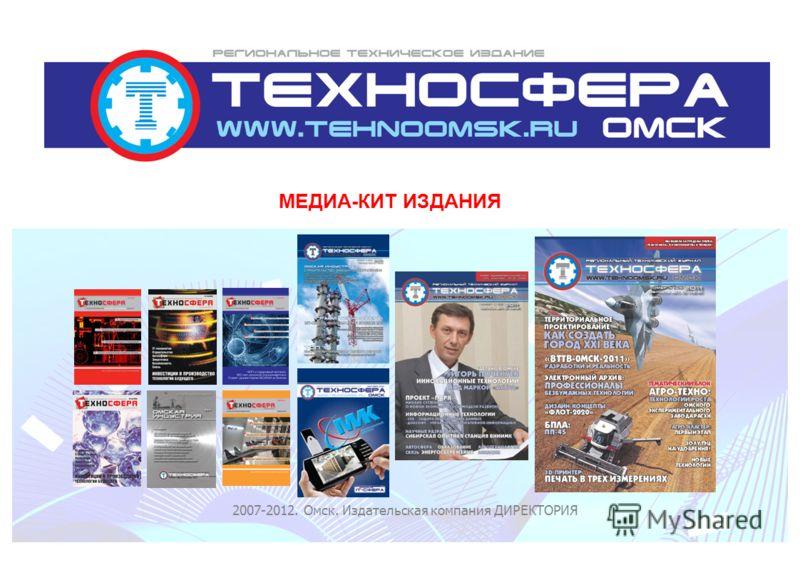 2007-2012. Омск. Издательская компания ДИРЕКТОРИЯ МЕДИА-КИТ ИЗДАНИЯ