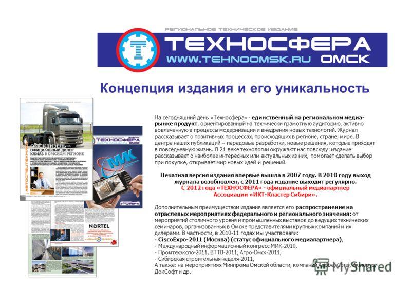 На сегодняшний день «Техносфера» - единственный на региональном медиа- рынке продукт, ориентированный на технически грамотную аудиторию, активно вовлеченную в процессы модернизации и внедрения новых технологий. Журнал рассказывает о позитивных процес