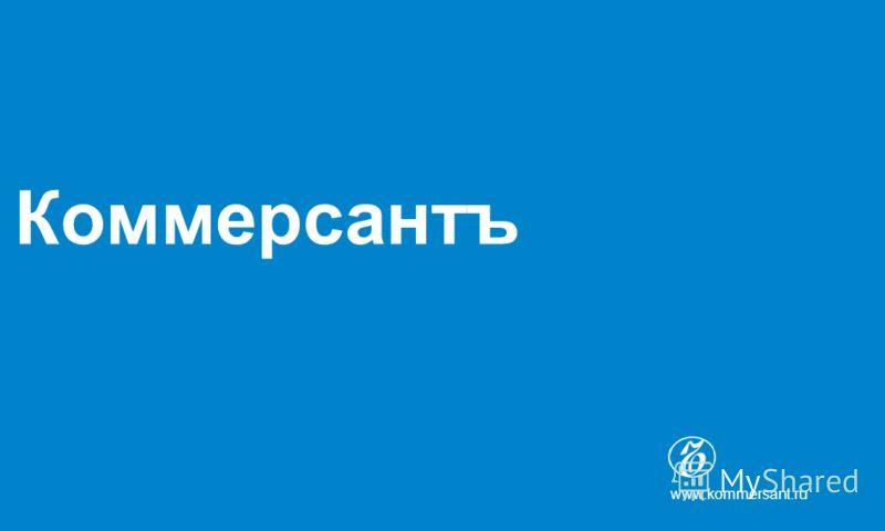 Коммерсантъ www.kommersant.ru