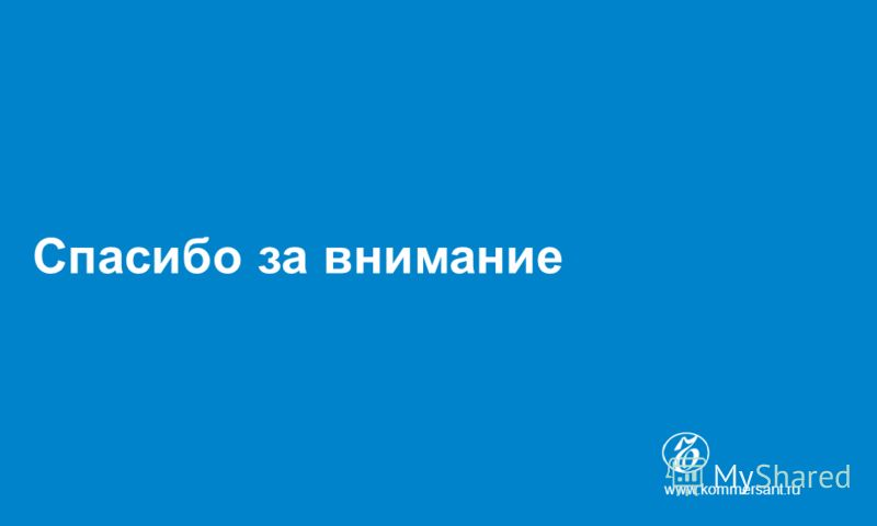 Спасибо за внимание www.kommersant.ru