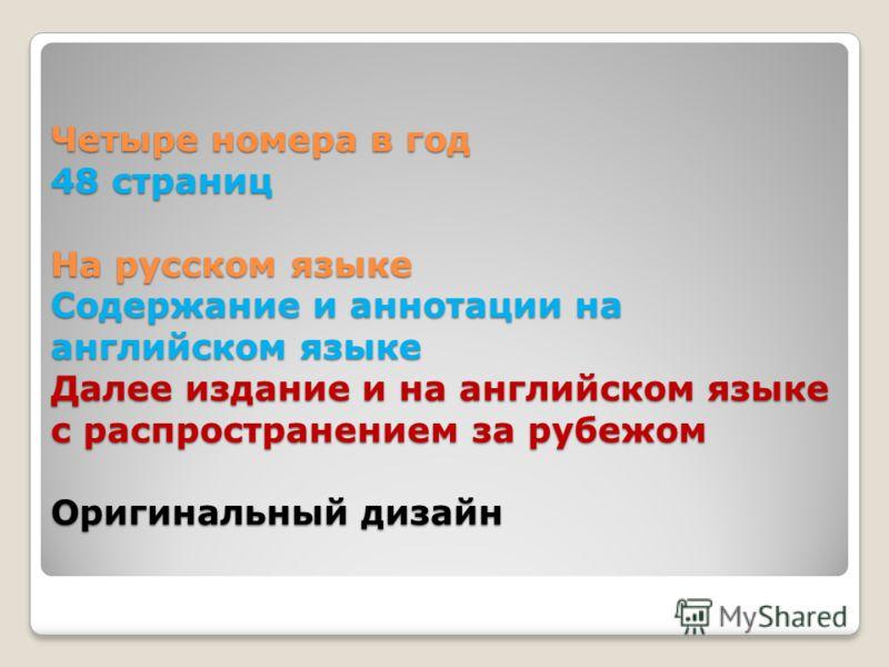 Четыре номера в год 48 страниц На русском языке Содержание и аннотации на английском языке Далее издание и на английском языке с распространением за рубежом Оригинальный дизайн