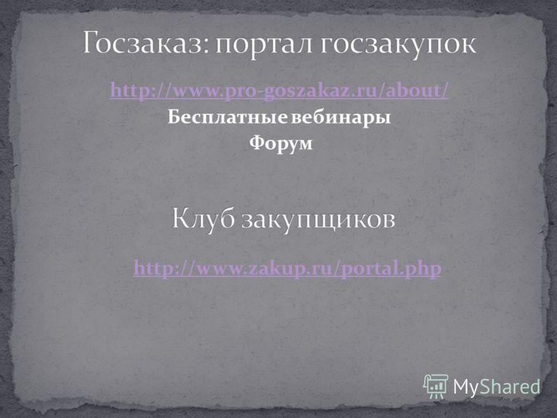 http://www.pro-goszakaz.ru/about/ Бесплатные вебинары Форум http://www.zakup.ru/portal.php