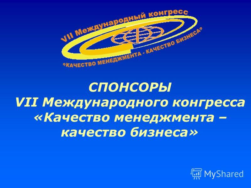 СПОНСОРЫ VII Международного конгресса «Качество менеджмента – качество бизнеса»