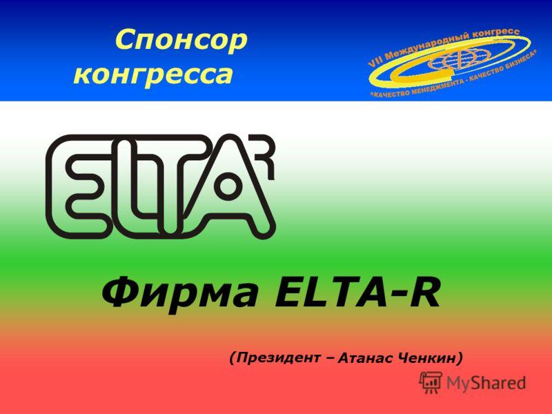 Фирма ELTA-R Спонсор конгресса Атанас Ченкин) (Президент –