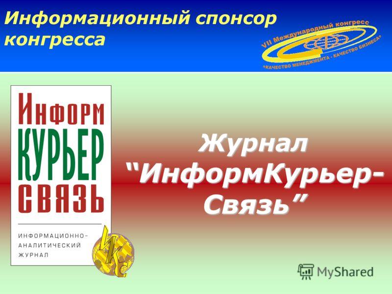 ЖурналИнформКурьер- Связь Информационный спонсор конгресса