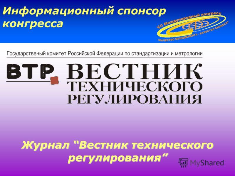Журнал Вестник технического регулирования Информационный спонсор конгресса