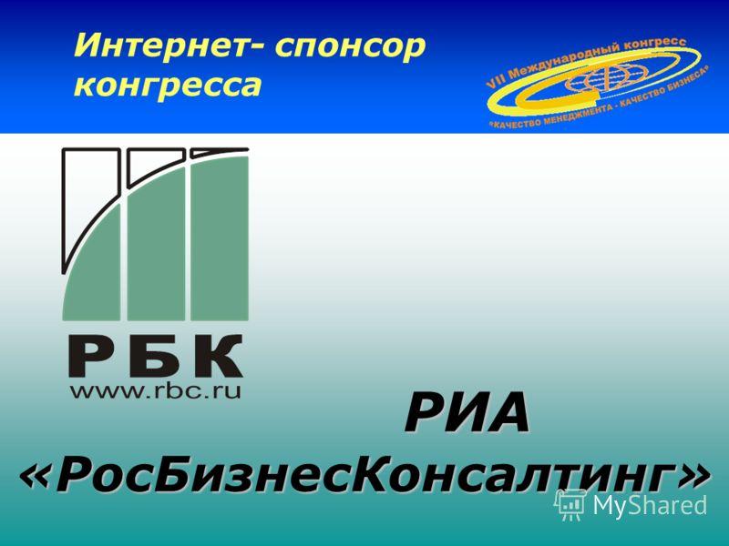 Интернет- спонсор конгресса РИА «РосБизнесКонсалтинг» РИА «РосБизнесКонсалтинг»
