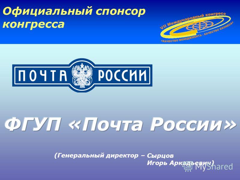 Официальный спонсор конгресса Сырцов Игорь Аркадьевич) (Генеральный директор –