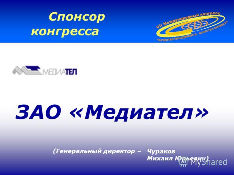 ЗАО «Медиател» Спонсор конгресса Чураков Михаил Юрьевич) (Генеральный директор –