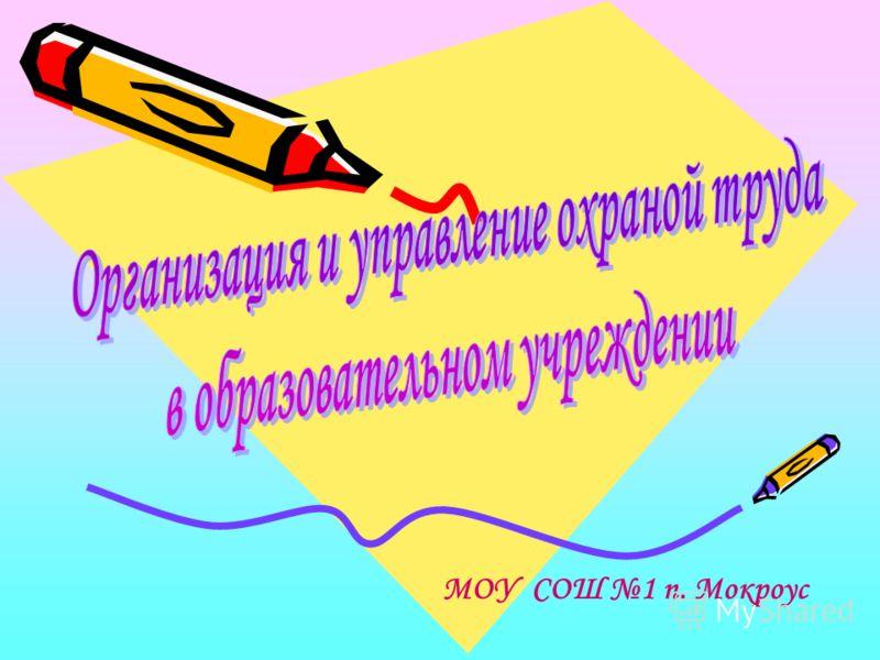 МОУ СОШ 1 п. Мокроус