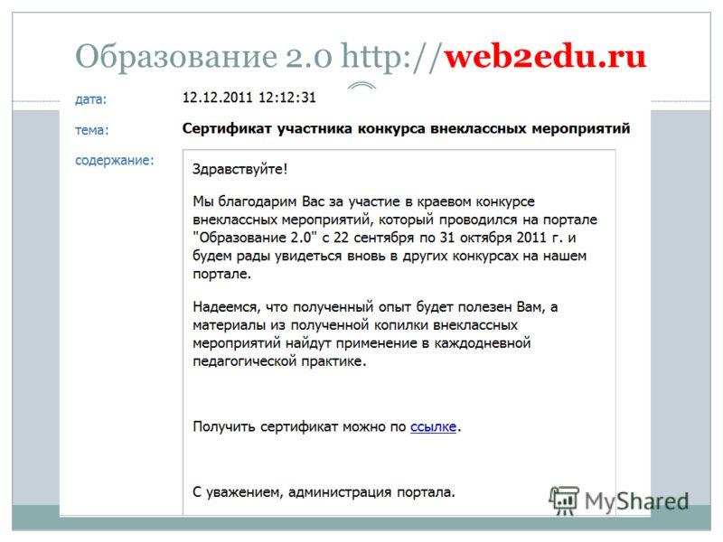 Образование 2.0 http://web2edu.ru