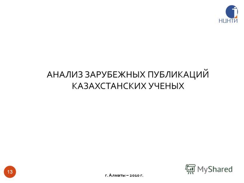 АНАЛИЗ ЗАРУБЕЖНЫХ ПУБЛИКАЦИЙ КАЗАХСТАНСКИХ УЧЕНЫХ 13 г. Алматы – 2010 г.