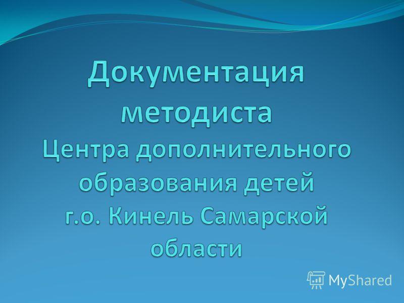 Должностные Обязанности Инструктора Методиста