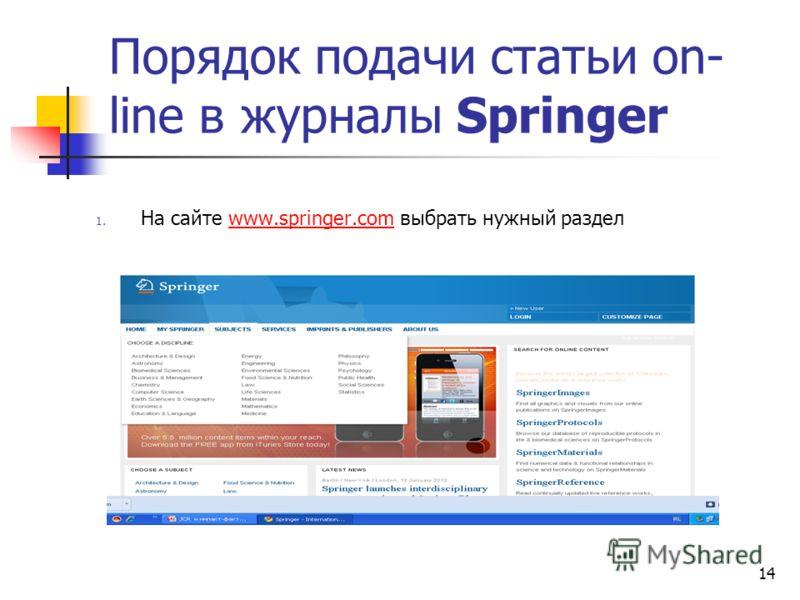 Порядок подачи статьи on- line в журналы Springer 1. На сайте www.springer.com выбрать нужный разделwww.springer.com 14