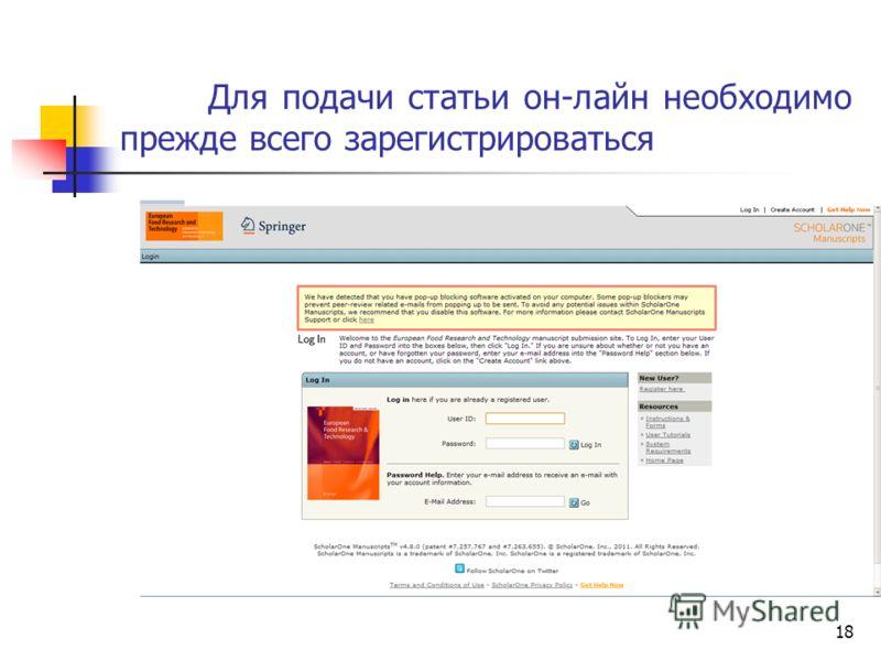 Для подачи статьи он-лайн необходимо прежде всего зарегистрироваться 18