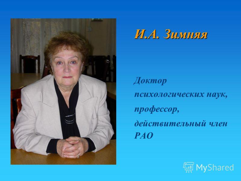 И.А. Зимняя Доктор психологических наук, профессор, действительный член РАО