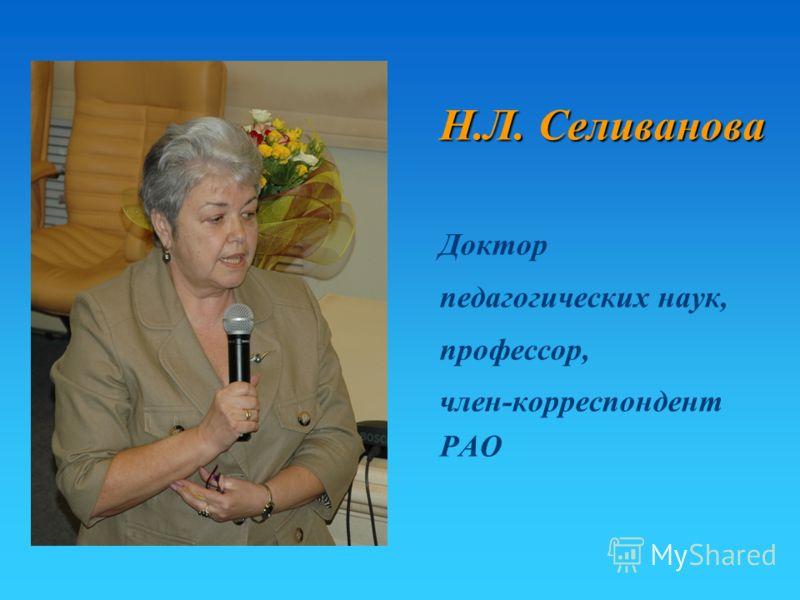 Н.Л. Селиванова Доктор педагогических наук, профессор, член-корреспондент РАО