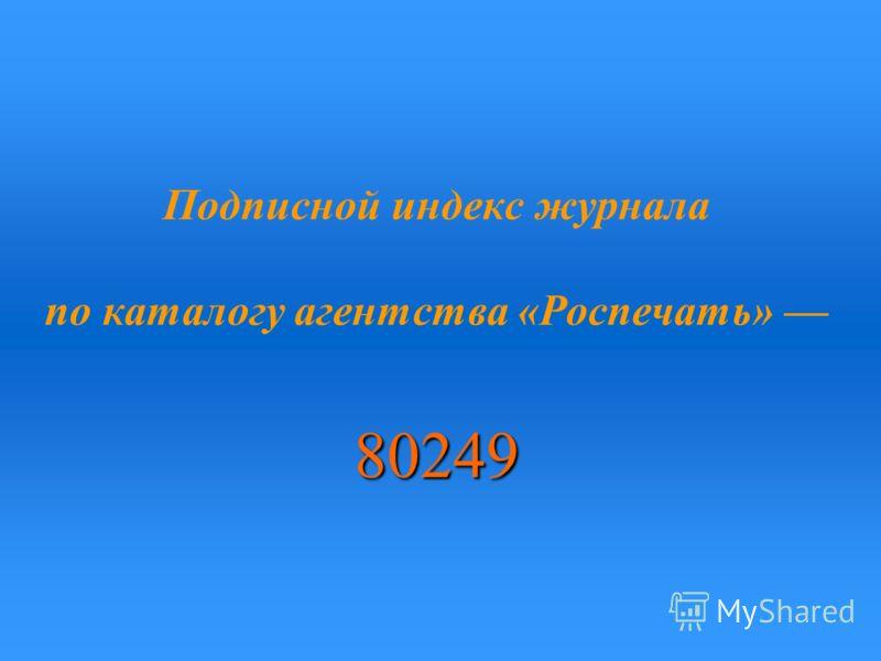 Подписной индекс журнала по каталогу агентства «Роспечать» 80249