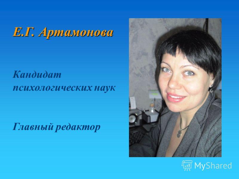 Е.Г. Артамонова Кандидат психологических наук Главный редактор
