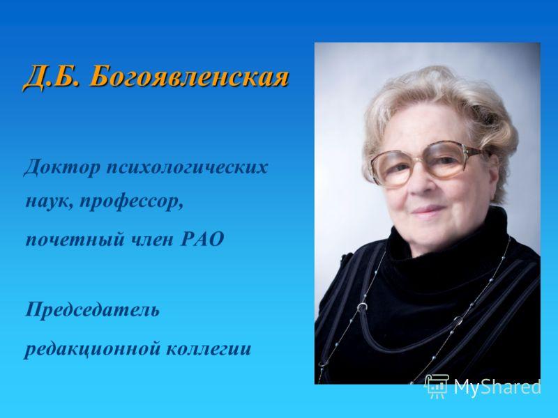 Д.Б. Богоявленская Доктор психологических наук, профессор, почетный член РАО Председатель редакционной коллегии
