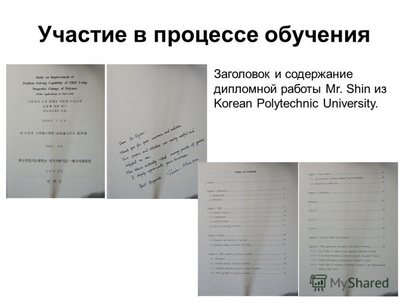 Участие в процессе обучения Заголовок и содержание дипломной работы Mr. Shin из Korean Polytechnic University.