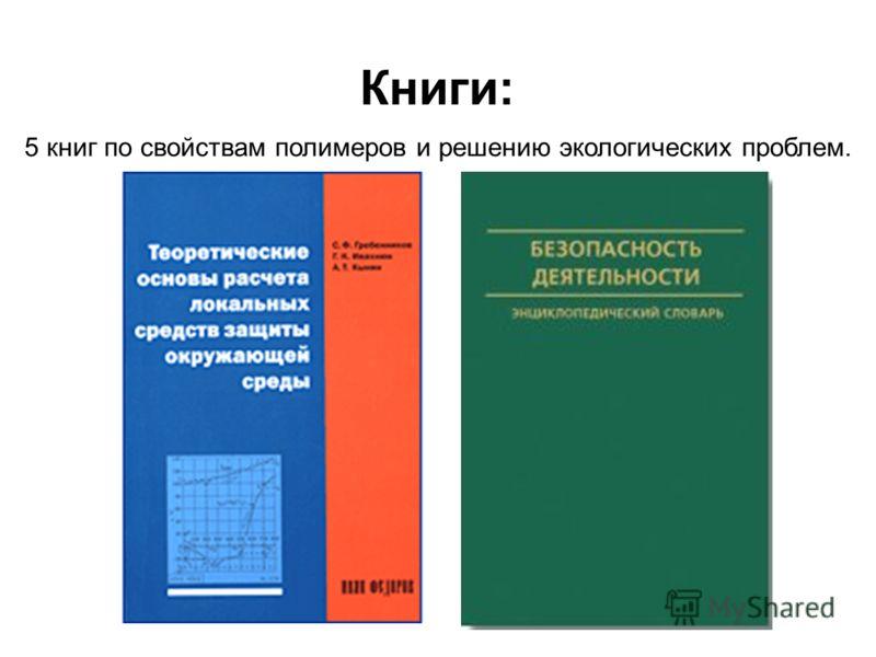 Книги: 5 книг по свойствам полимеров и решению экологических проблем.
