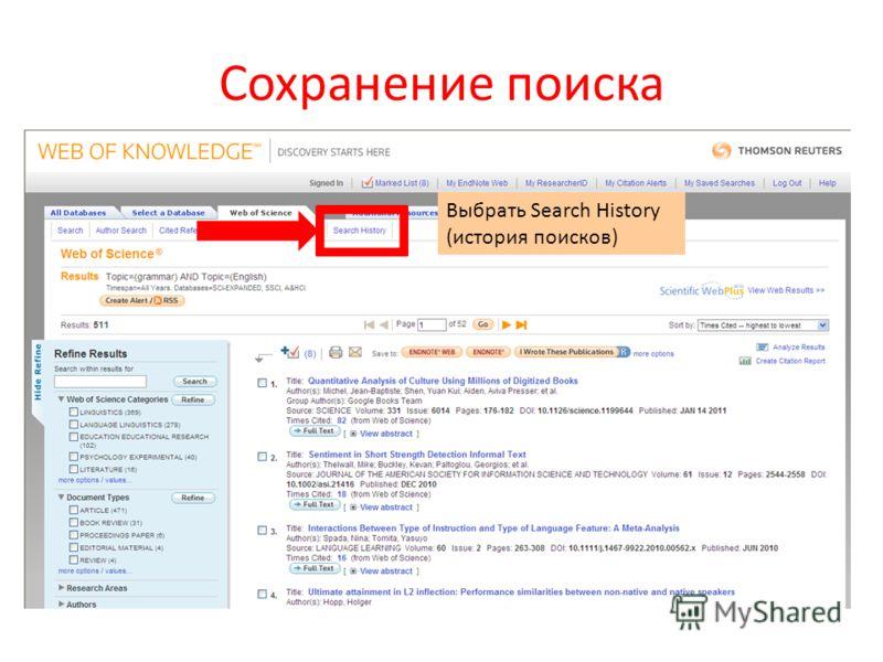 Сохранение поиска Выбрать Search History (история поисков)