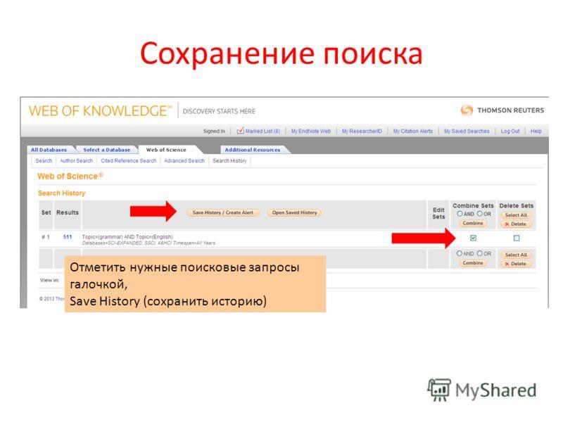 Сохранение поиска Отметить нужные поисковые запросы галочкой, Save History (сохранить историю)