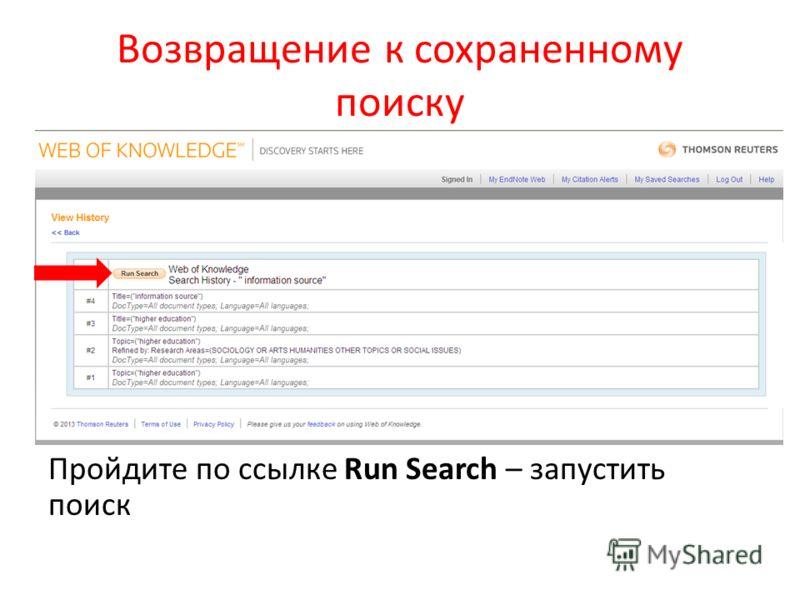 Возвращение к сохраненному поиску Пройдите по ссылке Run Search – запустить поиск