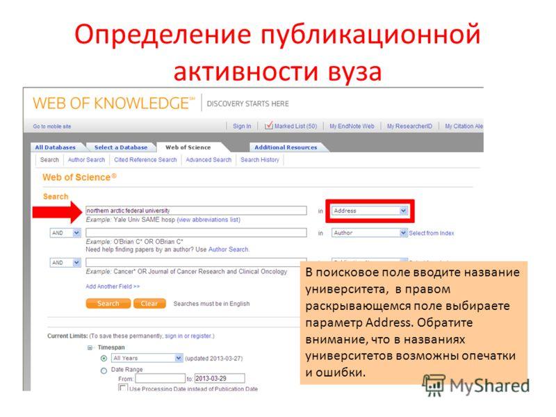 Определение публикационной активности вуза В поисковое поле вводите название университета, в правом раскрывающемся поле выбираете параметр Address. Обратите внимание, что в названиях университетов возможны опечатки и ошибки.