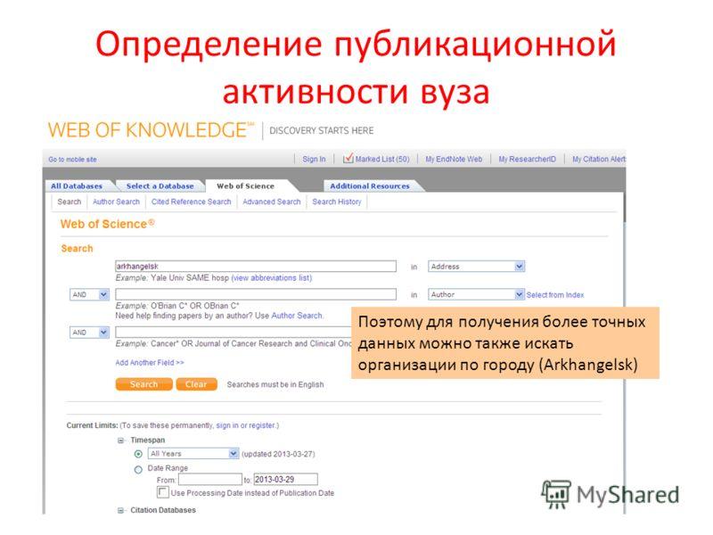Определение публикационной активности вуза Поэтому для получения более точных данных можно также искать организации по городу (Arkhangelsk)