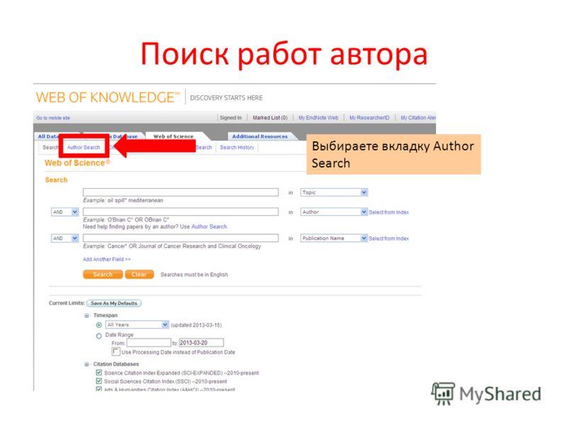 Поиск работ автора Выбираете вкладку Author Search