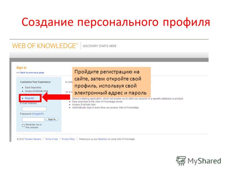 Пройдите регистрацию на сайте, затем откройте свой профиль, используя свой электронный адрес и пароль