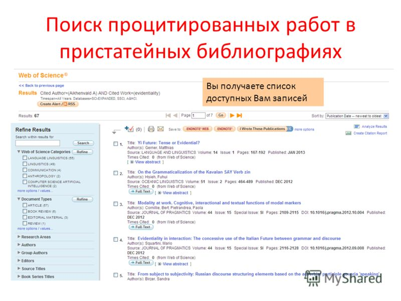 Поиск процитированных работ в пристатейных библиографиях Вы получаете список доступных Вам записей