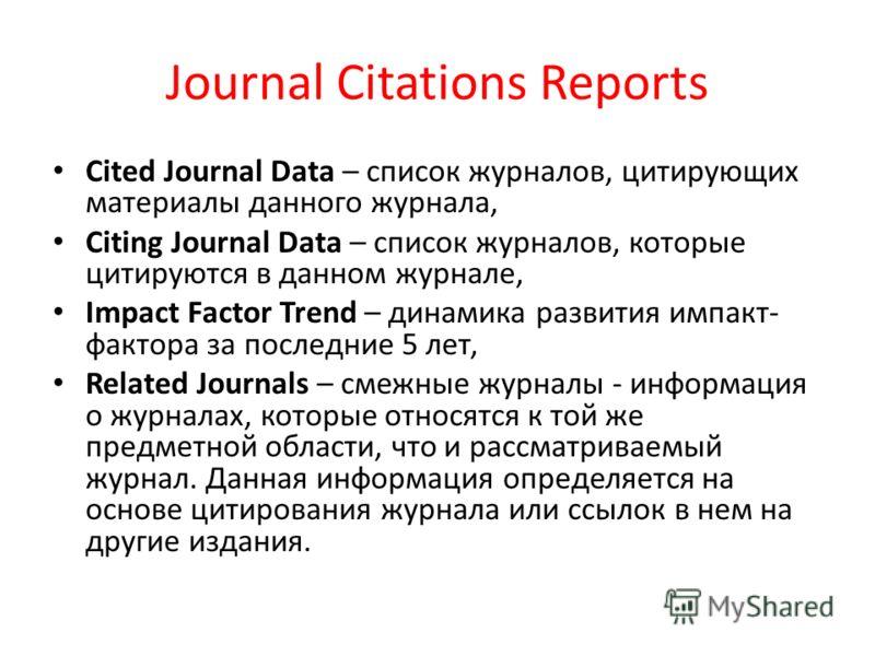Cited Journal Data – список журналов, цитирующих материалы данного журнала, Citing Journal Data – список журналов, которые цитируются в данном журнале, Impact Factor Trend – динамика развития импакт- фактора за последние 5 лет, Related Journals – cме