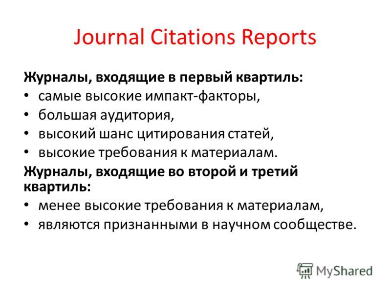 Journal Citations Reports Журналы, входящие в первый квартиль: самые высокие импакт-факторы, большая аудитория, высокий шанс цитирования статей, высокие требования к материалам. Журналы, входящие во второй и третий квартиль: менее высокие требования