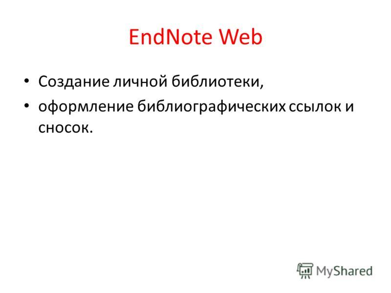 EndNote Web Создание личной библиотеки, оформление библиографических ссылок и сносок.