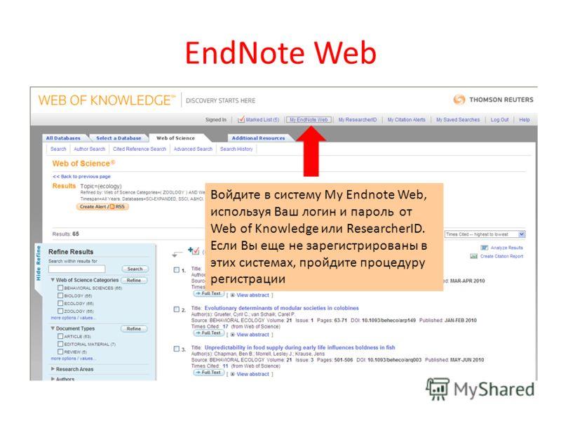 EndNote Web Войдите в систему My Endnote Web, используя Ваш логин и пароль от Web of Knowledge или ResearcherID. Если Вы еще не зарегистрированы в этих системах, пройдите процедуру регистрации
