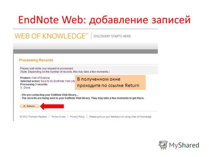 EndNote Web: добавление записей В полученном окне проходите по ссылке Return