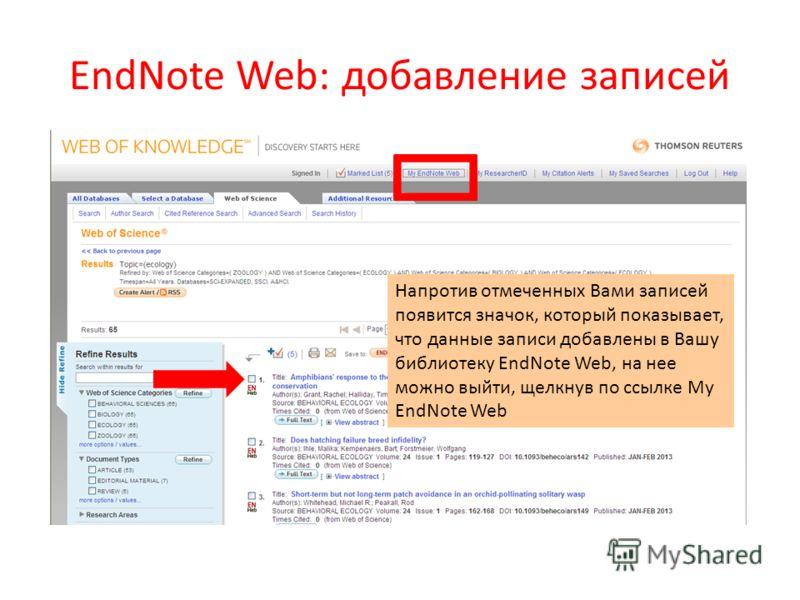 EndNote Web: добавление записей Напротив отмеченных Вами записей появится значок, который показывает, что данные записи добавлены в Вашу библиотеку EndNote Web, на нее можно выйти, щелкнув по ссылке My EndNote Web