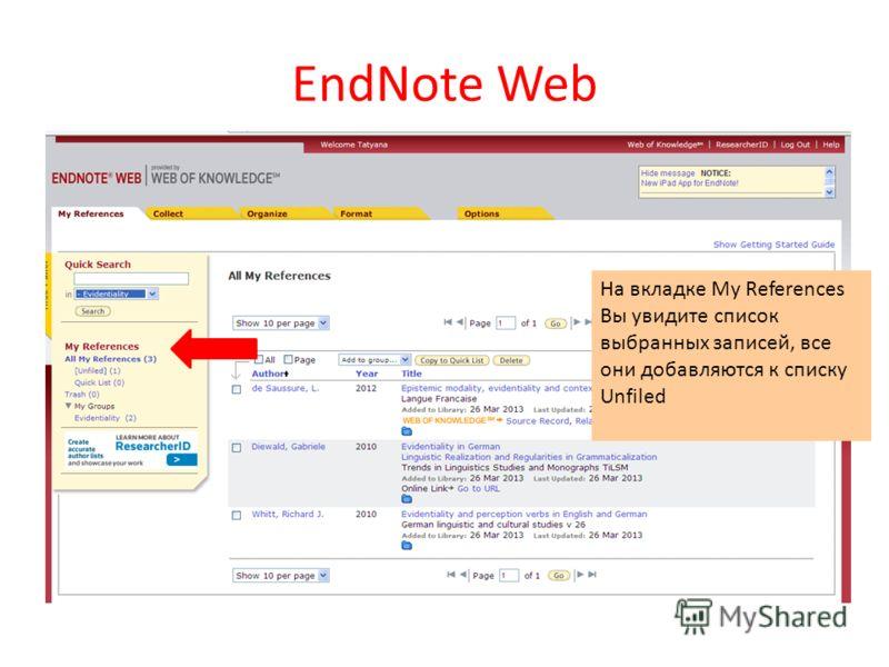 EndNote Web На вкладке My References Вы увидите список выбранных записей, все они добавляются к списку Unfiled