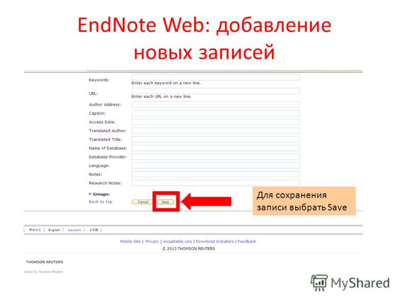 EndNote Web: добавление новых записей Для сохранения записи выбрать Save